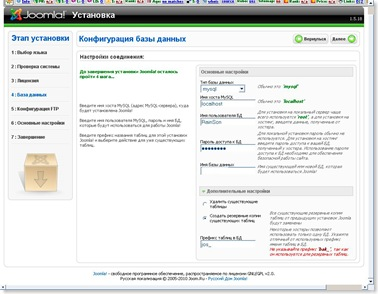 joomla 1.5 защита регистрации