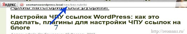 создаю sef wordpress