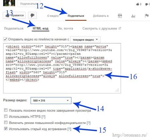 как разместить ролики youtube с помощью кода