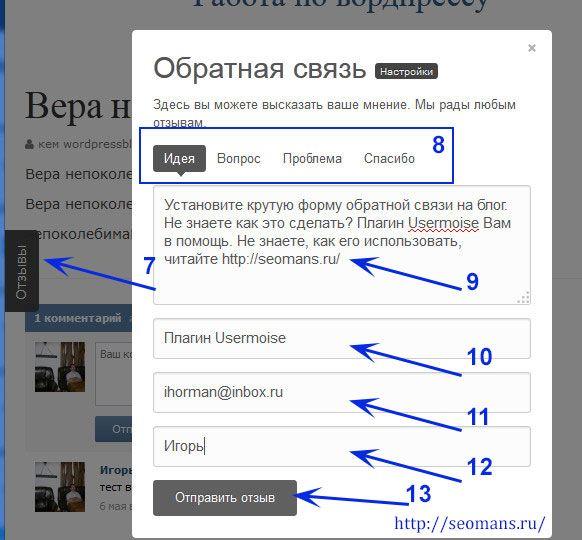 Wordpress как сделать окно обратной связи